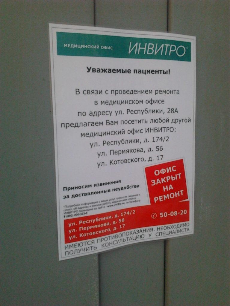 Завершены работы в медицинском офисе компании ИНВИТРО