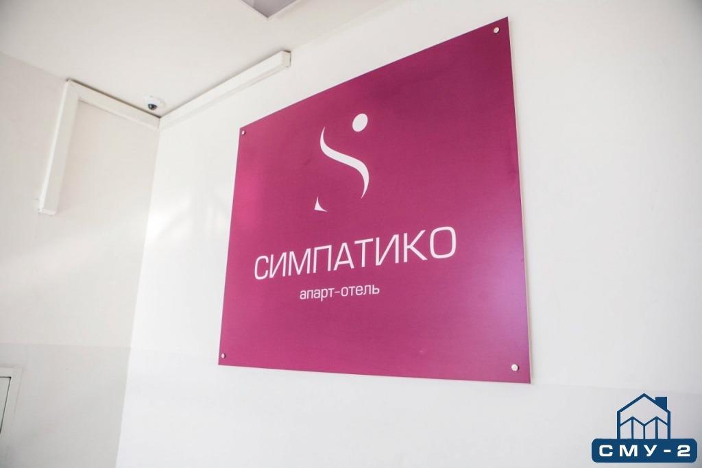 Комплексный ремонт помещений апарт-отеля Симпатико